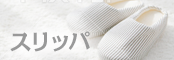 http://slipper.rufesute.com/