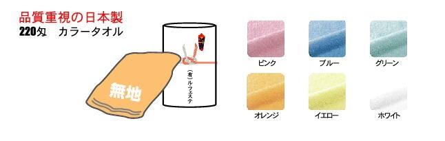 カラータオルimage